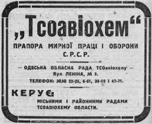 Реклама в довіднику «Одеська область» на 1933 р. (ТСОавіохем — Товариство Сприяння Оборонi АВiацiйному та Хемiчному будуванню)