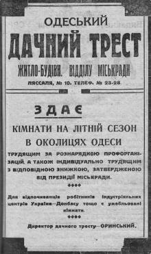 Реклама в довіднику «Одеська область» на 1933 р.