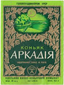 Этикетка от коньяка «Аркадия» Одесского винно-коньячного комбината