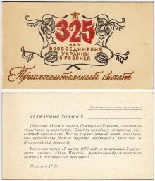 Пригласительный билет на вечер в музыкально-драматическом театре им. Октябрьской революции. 1979 г.