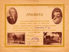 Грамота кардиологического санатория. 1934 г.