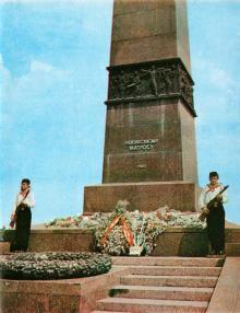 Комсомольско-пионерский пост № 1. Фото из сборника «У Вечного огня», 1975 г.