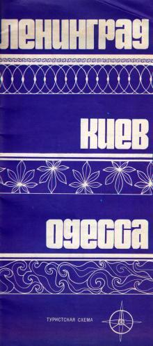 1978 г. Туристская схема «Ленинград — Киев — Одесса»
