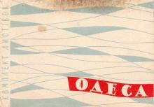 1962 р. Комплект листівок «Одеса»