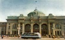Одеса. Будинок залізничного вокзалу. Фото А. Підберезького з комплекту листівок «Одеса». 1962 р.