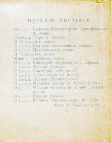 Обкладинка (клапан) комплекту листівок «Одеса». 1962 р.