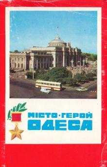 Обкладинка (1 стор.) комплекту листівок «Місто-герой Одеса». 1975 р.