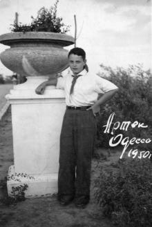 Артек. Одесса. 1950 г.