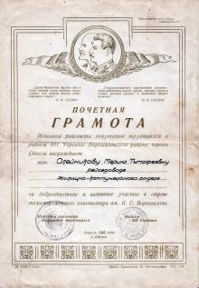 Грамота строителю кинотеатра им. К.Е. Ворошилова, апрель, 1955 г.