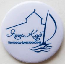 Значок Белгород-Днестровского яхт-клуба