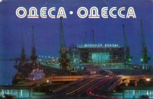 Морьский вокзал увечері. Фото Р. Якименка. Обкладинка (1 стор.) комплекту листівок «Одеса». 1980 р.