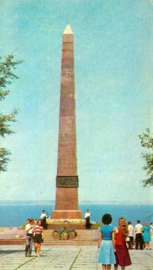 Пам,ятник Невідомому матросові на Алеї Слави. Фото Р. Якименка. Клапан комплекту листівок «Одеса». 1980 р.
