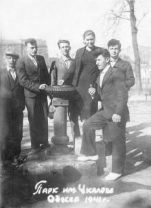 Парк им. Чкалова. Одесса. 1941 г.
