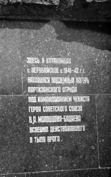 Мемориальная доска у входа в катакомбы в Нерубайском. 1980-е гг.