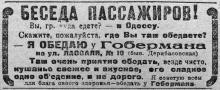 Объявление в газете «Известия» Одесского Совета рабочих депутатов, 28 ноября 1926 г.