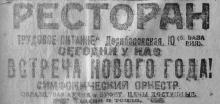 Объявление в газете «Известия» Одесского Совета рабочих депутатов, 31 декабря 1921 г.