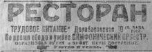 Объявление в газете «Известия» Одесского Совета рабочих депутатов, 10 января 1922 г.