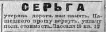 Объявление в газете «Известия» Одесского Совета рабочих депутатов, 10 апреля 1928 г.