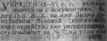 Объявление в газете «Известия» Одесского Совета рабочих депутатов, 18 июня 1919 г.