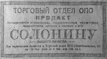 Объявление в газете «Известия» Одесского Совета рабочих депутатов, 10 марта 1922 г.