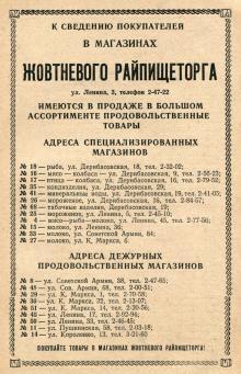 Реклама в справочнике «Одесса». 1963 г.