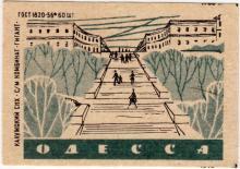 Одесса. Этикетка на спичечный коробок. 1956 г.