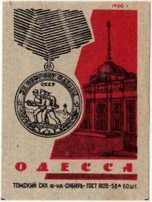 Одесса. Этикетка на спичечный коробок. 1960 г.