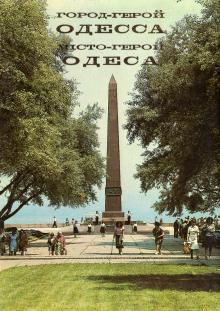 Обложка набора открыток «Город-герой Одесса». 1983 г.