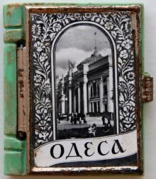 Обложка миниатюрной фотогармошки «Одесса». 1956 г.