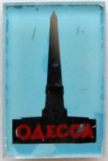 Значок «Одесса» с изображением памятника Неизвестному матросу