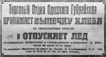 Объявление в газете «Известия» Одесского губкома КПБУ от 13 июня 1922 г.