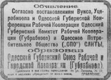 Объявление в газете «Известия» Одесского губкома КПБУ от 24 июня 1922 г.