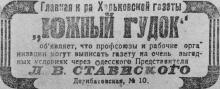 Объявление в газете «Известия» Одесского губкома КПБУ от 30 августа 1922 г.