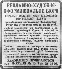 Объявление в газете «Чорноморська комуна» от 22 января 1937 г.