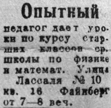 Объявление в газете «Большевистское знамя» от 06 мая 1938 г.