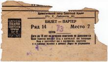 Билет в драматический театр Советской Армии Одесского военного круга, находившийся в Одессе на ул. К. Либкнехта, 48
