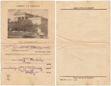 Письмо-секретка с фотографией археологического музея. Подписано после войны, само письмо 1930-х гг.