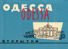 Обложка набора открыток достопримечательностей Одессы, 1963 г.