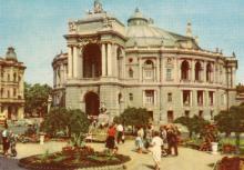 Театр оперы и балета. Цветное фото А. Подберезского из набора открыток достопримечательностей Одессы, 1963 г.