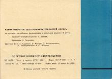 4-я стр. обложки набора открыток достопримечательностей Одессы, 1963 г.