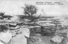 Панорама «Голгофа». Одесса. Открытое письмо. По штемпелю 1912 г.