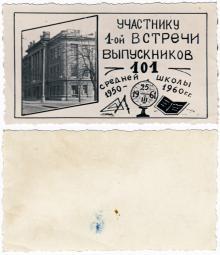 Участнику встречи выпускников школы № 101. 1961 г.