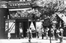 Кинотеатр им. Горького