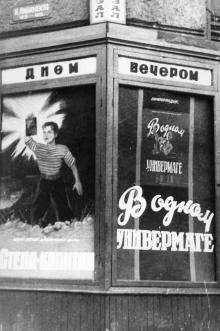 Афиши кинотеатра им. Горького, 1950-е гг.