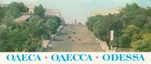 Обкладинка комплекту панорамних листівок «Одеса». 1982 р.