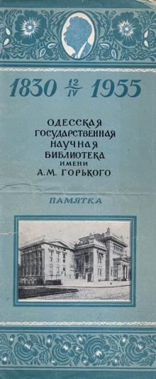 1955 г. Одесская государственная научная библиотека имени А.М. Горького. Памятка