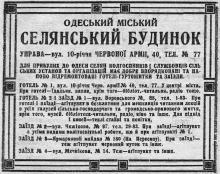 Реклама в справочнике «Вся Одесса», 1931 г.