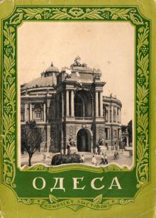 Обкладинка комплекту листівок «Одеса». 1955 р.