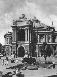 Одеса. Оперний театр. Фото на поштовій листівці з комплекту «Одеса». 1955 р.