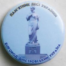 Білгород-Дністровский. Пам,ятник Лесі Українки